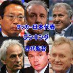 サッカー日本代表歴代監督ランキング!年俸と各戦術を徹底調査!
