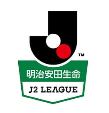 J2リーグ優勝・順位予想2018