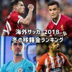 海外サッカー移籍金ランキング2018【冬の移籍市場ベスト10】