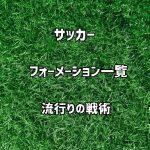 サッカーフォーメーション【2018年版】流行りの戦術トレンドは?
