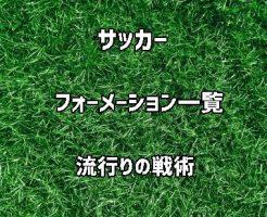サッカーフォーメーション・2018