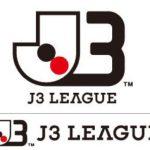 J3リーグ優勝・順位予想2018!注目の有力なチームを分析してみた!