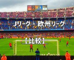 Jリーグ・欧州リーグ・違い