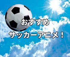 サッカーアニメ・ランキング