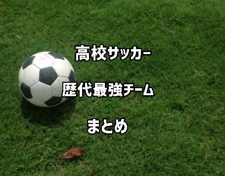 高校サッカー歴代最強チーム