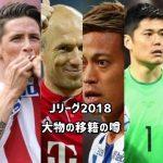 Jリーグ移籍情報2018!噂の大物外国人と海外の日本人選手は?