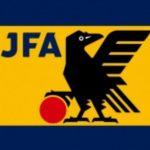 日本サッカー協会は無能で無責任?問題点についてまとめてみた