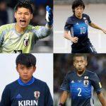 カタールワールドカップ日本代表の主力となる選手を10選!