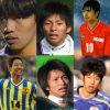 高校サッカー・歴代最高選手