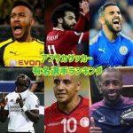 サッカーアフリカの有名選手をランキング!最強の身体能力をもつ男達
