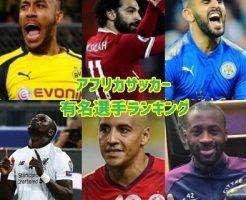 サッカーアフリカ・有名選手ランキング!