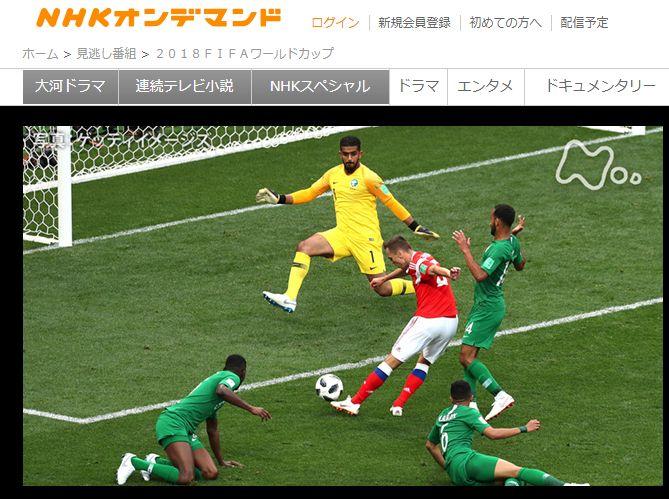 NHKオンデマンド・ロシアワールドカップ・デイリーハイライト