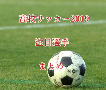 高校サッカー注目選手2019