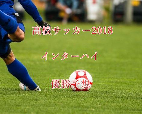 高校サッカーインターハイ優勝予想2018