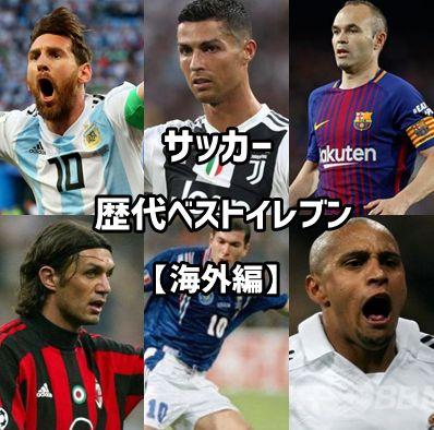 サッカー歴代ベストイレブン・海外