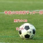 青森山田高校サッカー部(OB)出身のJリーガー【歴代15選手】