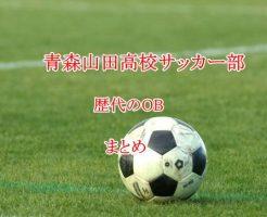 青森山田高校サッカー部・OB