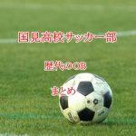 国見高校サッカー部(OB)出身のJリーガー【歴代15選手】