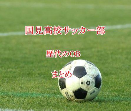 国見高校サッカー部・OB