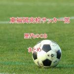 東福岡高校サッカー部(OB)出身のJリーガー【歴代15選手】