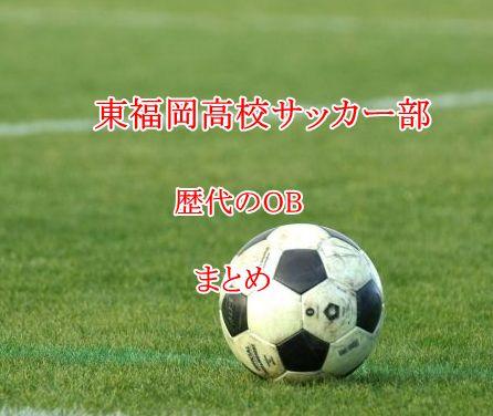 東福岡高校サッカー部・OB