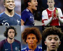 海外サッカー期待の若手2019