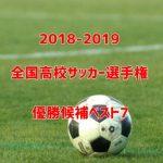 高校サッカー優勝候補・予想のまとめ【2018-2019】