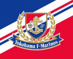 横浜F・マリノス移籍情報2019