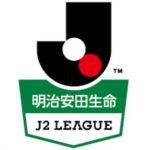 J2順位予想2019!昇格とJ3降格含めた全22チームの行方は?