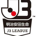 J3順位予想2019!J2昇格争いと下位を含めた全チームの行方は?