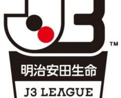 J3順位予想2019