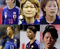 なでしこジャパン歴代・美人