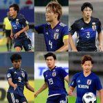 【森保ジャパン】サッカー日本代表若手有望株はこの選手たち