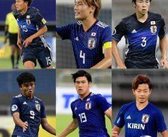 サッカー日本代表若手有望株・森保ジャパン