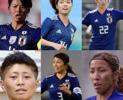 なでしこジャパン2019の注目選手