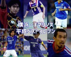横浜・Fマリノス・歴代最強ベストイレブン