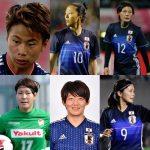 【女子W杯フランス大会】なでしこジャパンで落選した選手の理由とは?