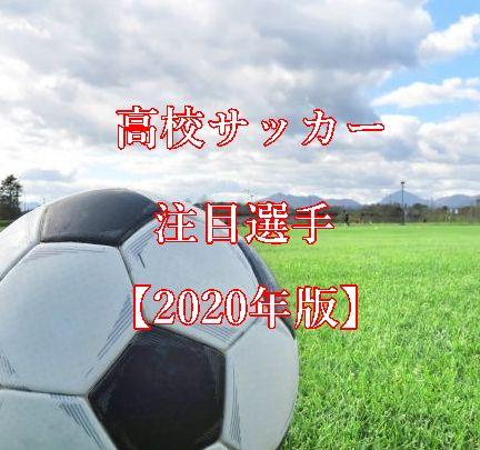 高校サッカー・プロ注目選手2019