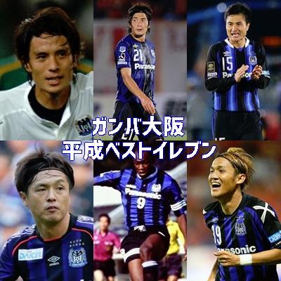 ガンバ大阪・歴代最強ベストイレブン