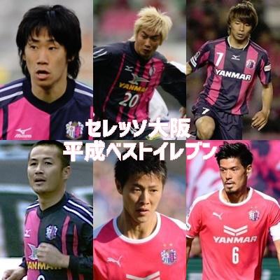 セレッソ大阪・歴代最強ベストイレブン