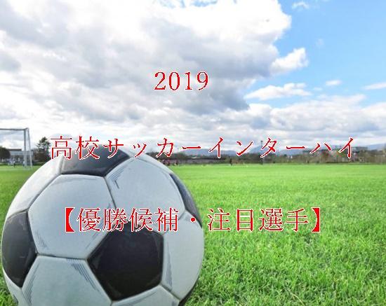 高校サッカーインターハイ2019・優勝候補