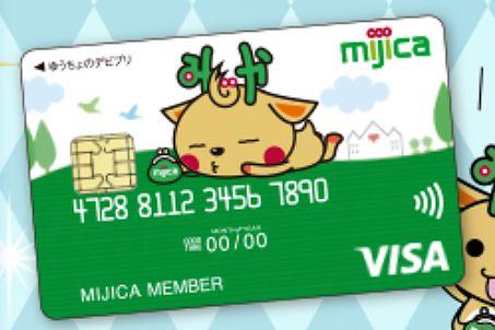 ゆうちょデビットカード