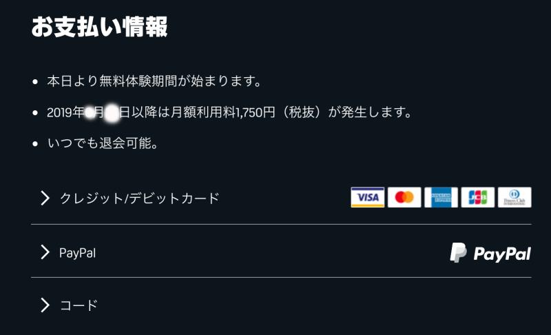 DAZNでのデビットカード登録画面