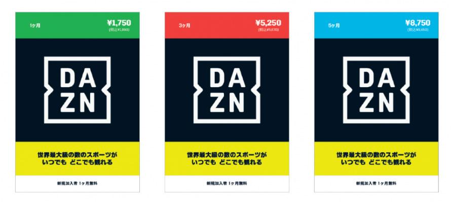 DAZNのプリペイドカード