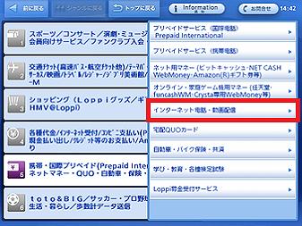 DAZNチケット利用方法手順の画像