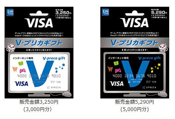Vプリカギフトカード
