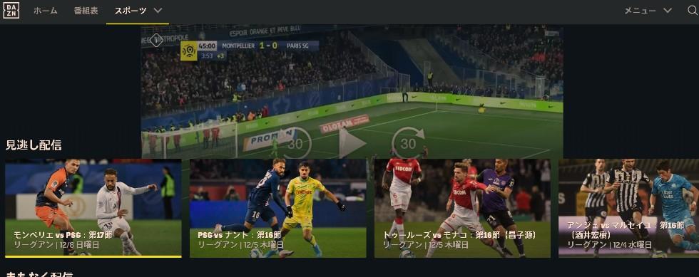 フランス・リーグアンのネット中継動画をDAZNで視聴する